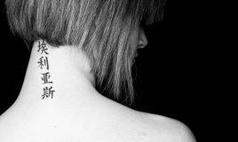 tatuaggi, femminili, piccoli