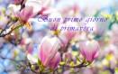 immagini primo giorno di primavera, immagini primavera, benvenuta primavera
